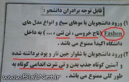 سوژه های ایرانی - www.Bia2Net.ir