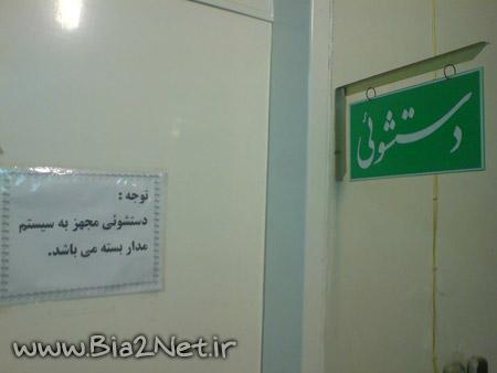 عکس طنز سوژه ایرانی سوتی